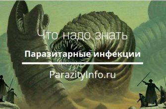 Паразитарные инфекции