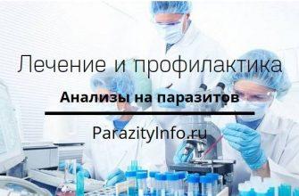 Анализы на паразитов