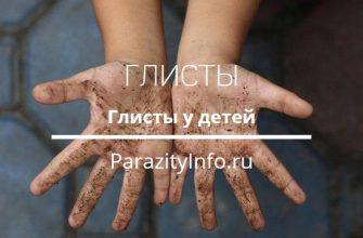 Как избавиться от глистов